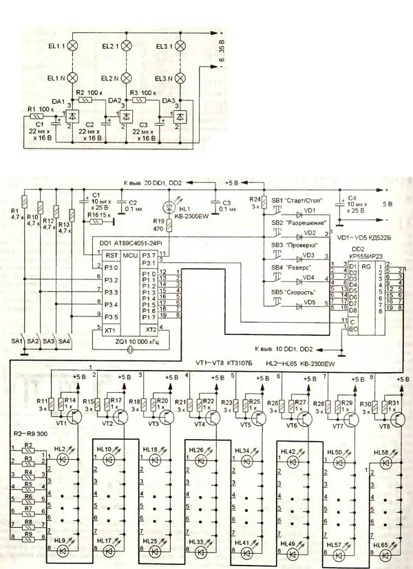 №6, с.51, Автомат световых