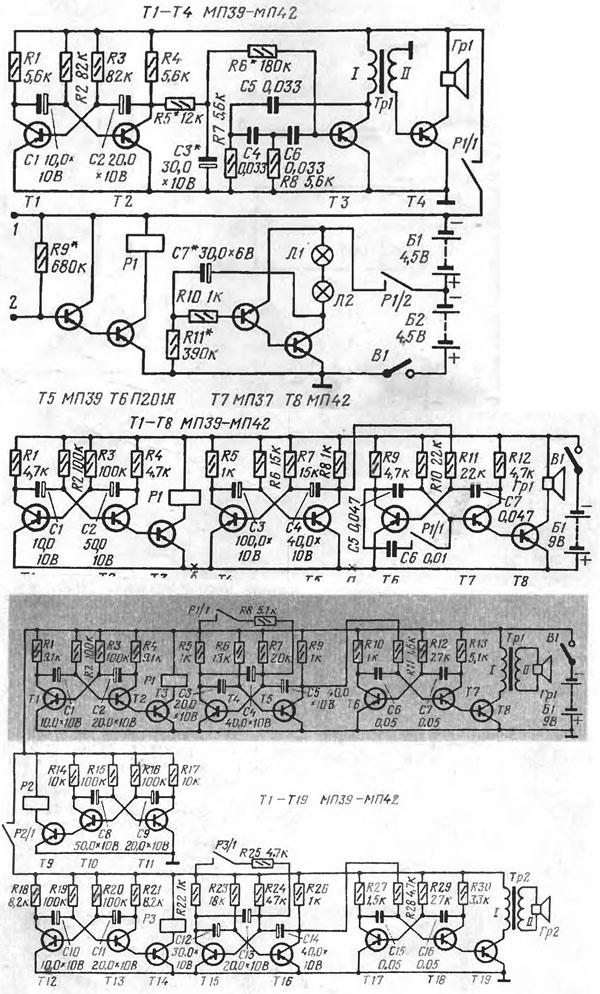 электронные соловьи